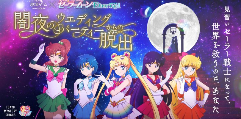 Sailor Moon escape room