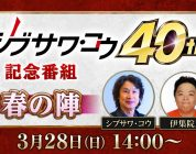 KOEI TECMO GAMES annuncia una diretta per il quarantesimo anniversario del brand Kou Shibusawa