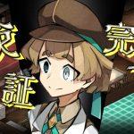 Tantei Bokumetsu: secondo trailer e ulteriori dettagli sul gameplay
