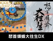 G-Mode Archives+: DoDonPachi Blissful Death DX annunciato per Switch