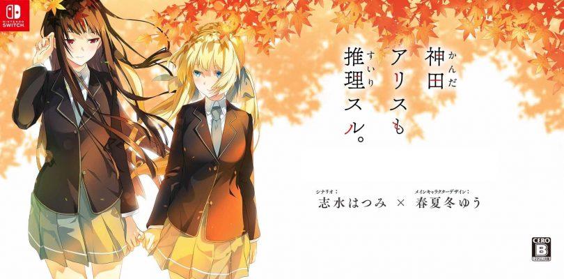 Kanda Alice mo Suiri Suru.