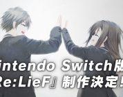 La visual novel per PC, Re:LieF~Dear You~ arriverà anche su Nintendo Switch
