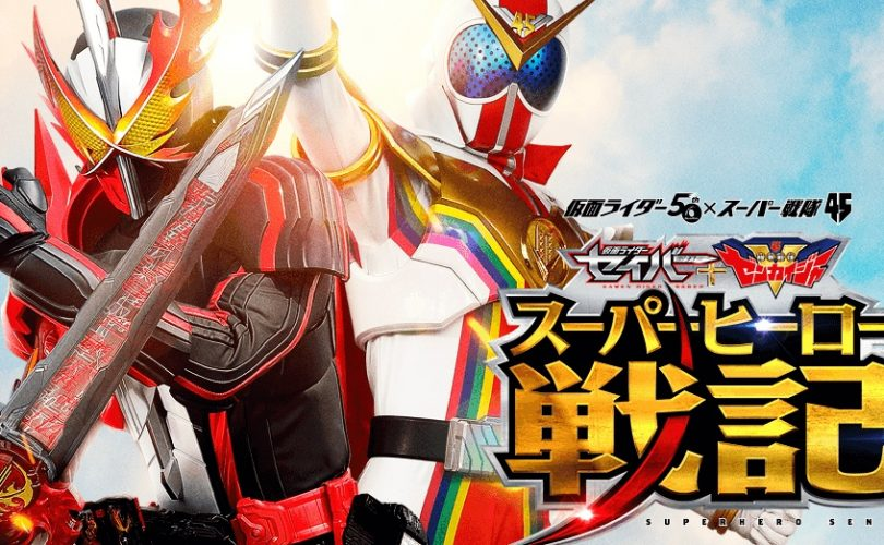 Kamen Rider Saber + Kikai Sentai Zenkaiger: Superhero Senki