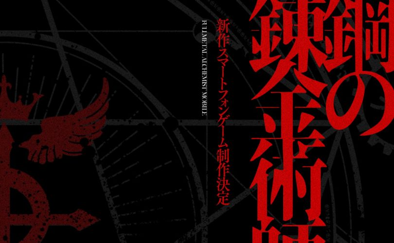 Fullmetal Alchemist Mobile (Hagane no Renkinjutsushi MOBILE)