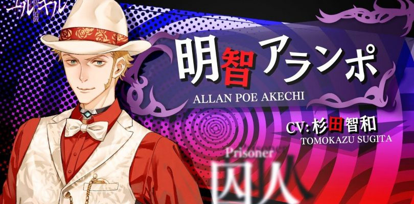 Yurukill: The Calumniation Games – Trailer per Allan Poe Akechi