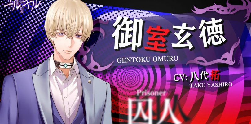 Yurukill: The Calumniation Games – Trailer per Gentoku Omuro