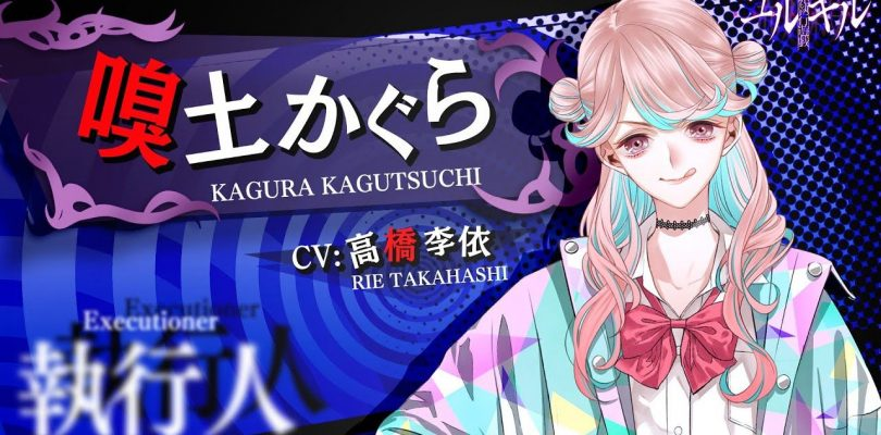 Yurukill: The Calumniation Games – Trailer per Kagura Kagutsuchi