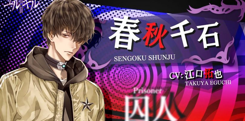 Yurukill: The Calumniation Games – Trailer per Sengoku Shunju