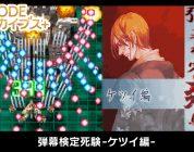 G-Mode Archives+: Ketsui: Kizuna Jigoku Tachi DX, data giapponese