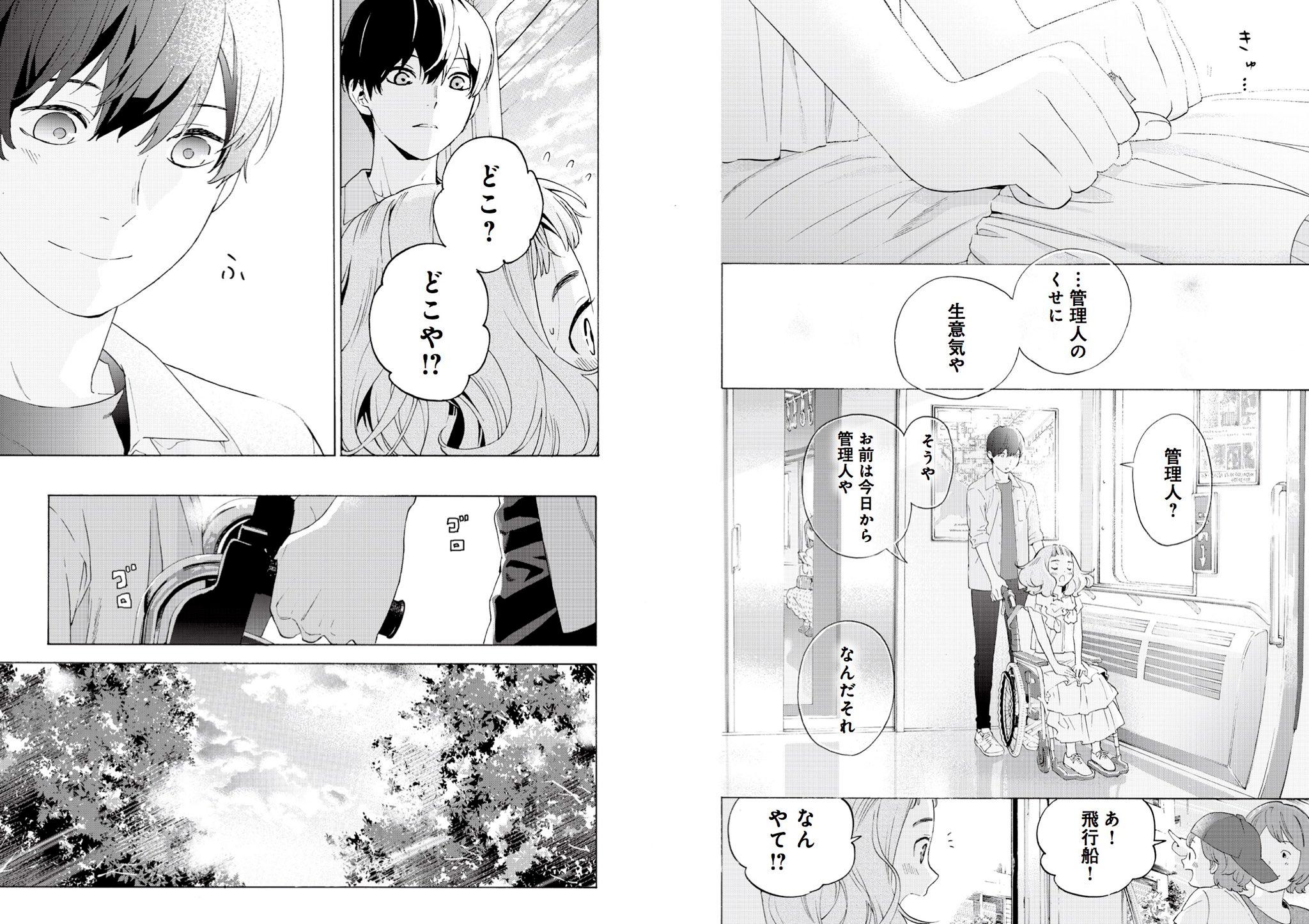 Joseé, la Tigre e i Pesci - Recensione del manga